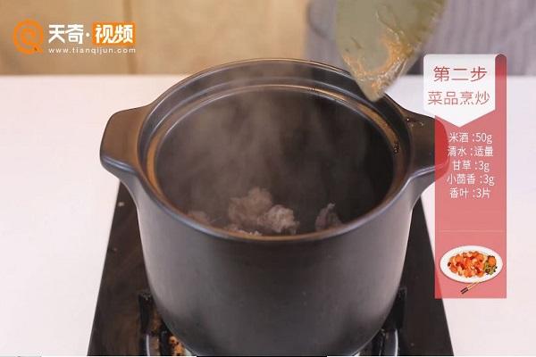 清炖羊肉汤做法步骤:9