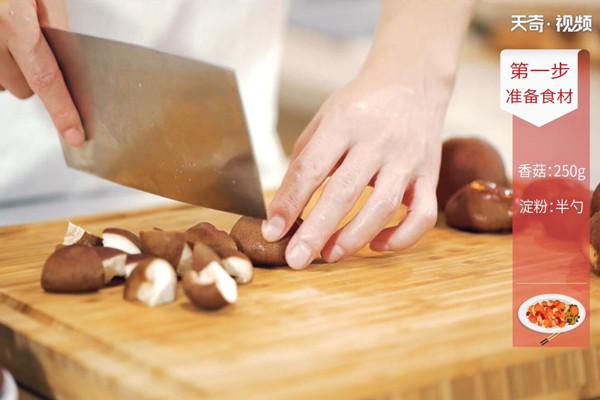 葱油香菇做法步骤:2