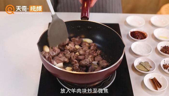 红烧羊肉怎么做好吃做法步骤:7