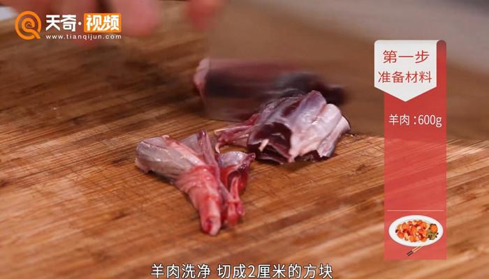红烧羊肉怎么做好吃做法步骤:2