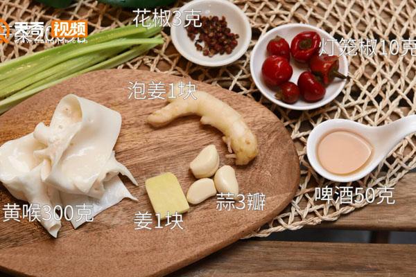 泡椒黄喉做法步骤:1