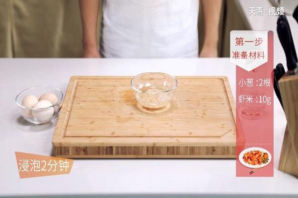 虾米炒鸡蛋做法步骤:3