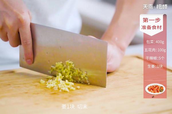 包菜炒肉做法步骤:5