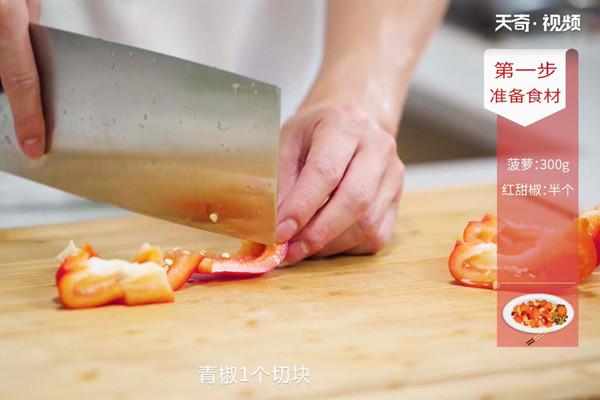 菠萝虾球做法步骤:3