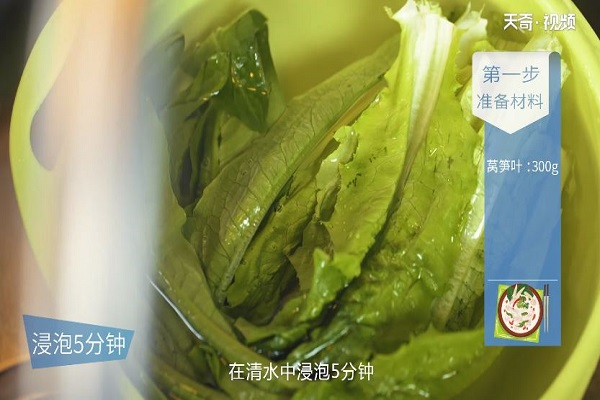 凉拌莴笋叶做法步骤:2