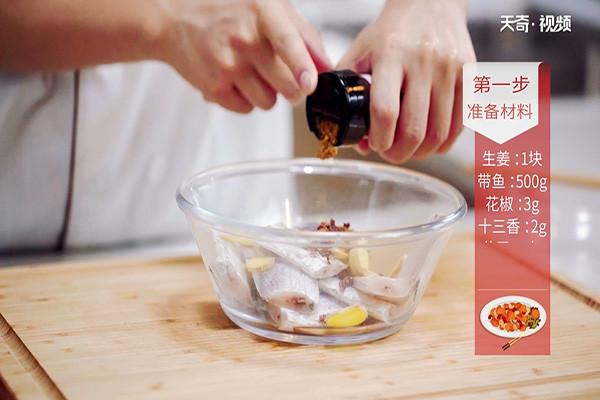 香炸带鱼做法步骤:3