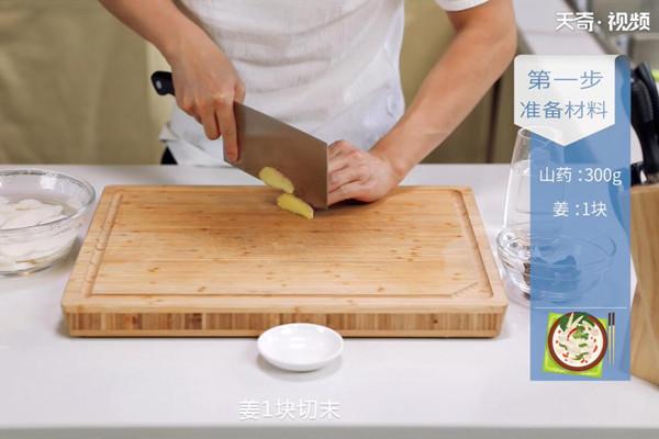 香菇山药汤做法步骤:3