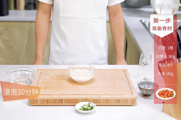 白萝卜干贝粥做法步骤:4