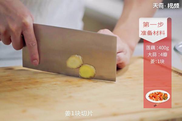 香锅莲藕五花肉做法步骤:4