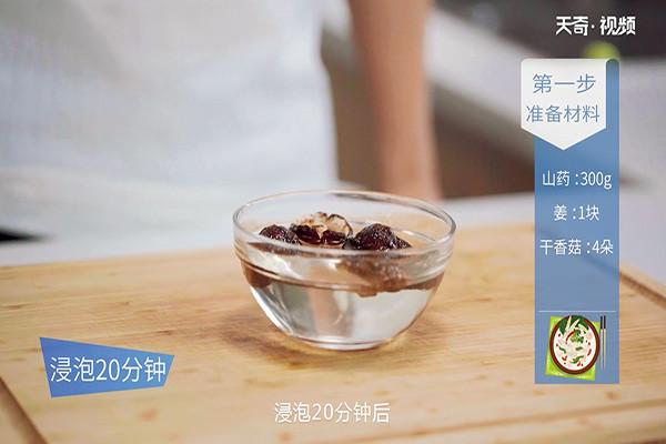 香菇山药汤做法步骤:4