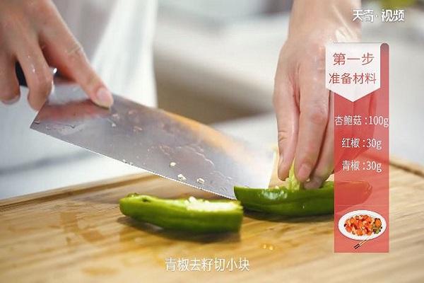 杏鲍菇牛肉粒做法步骤:4