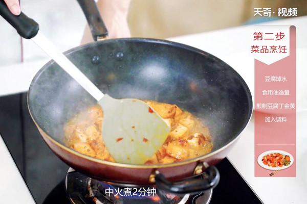 炒豆腐丁做法步骤:6
