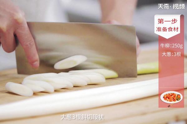 葱爆牛肉做法步骤:4