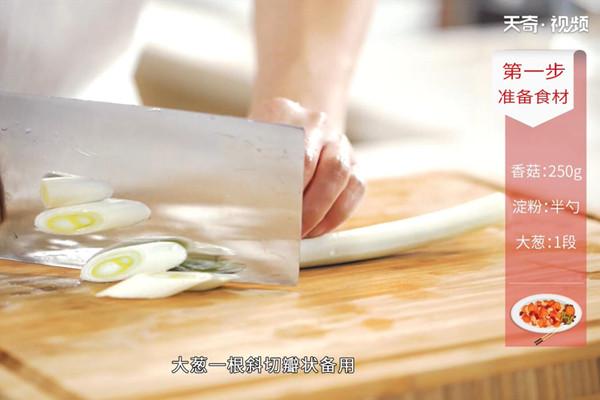 葱油香菇做法步骤:3