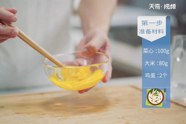 菜心蛋粥做法步骤:4