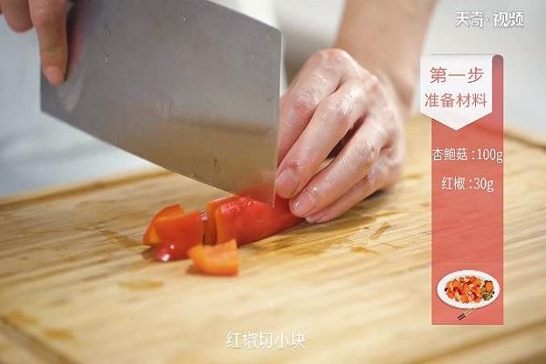 杏鲍菇牛肉粒做法步骤:3