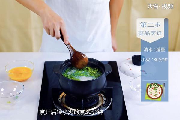 菜心蛋粥做法步骤:5