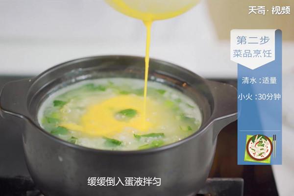 菜心蛋粥做法步骤:6