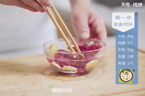 牛肉蛋粥做法步骤:6