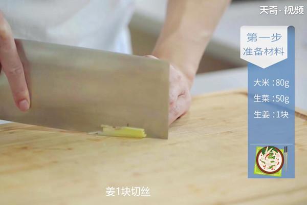 牛肉蔬菜粥做法步骤:4
