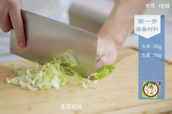 牛肉蔬菜粥做法步骤:3