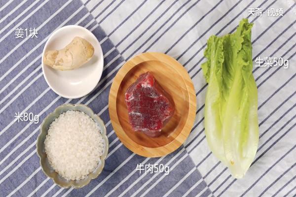牛肉蔬菜粥做法步骤:1