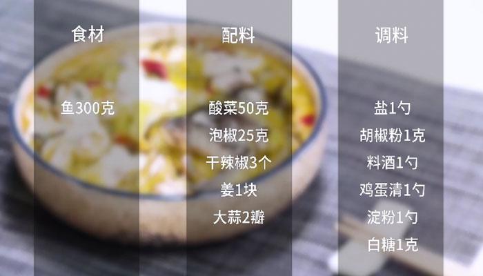 酸菜鱼视频做法步骤:1