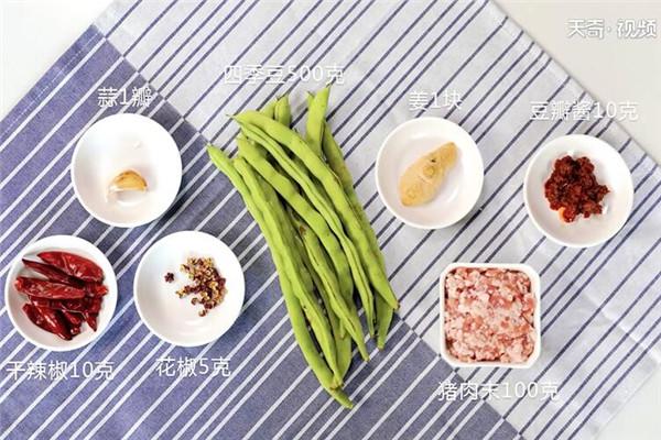 干煸四季豆做法步骤:1