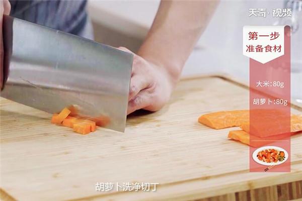 胡萝卜牛肉粥做法步骤:3