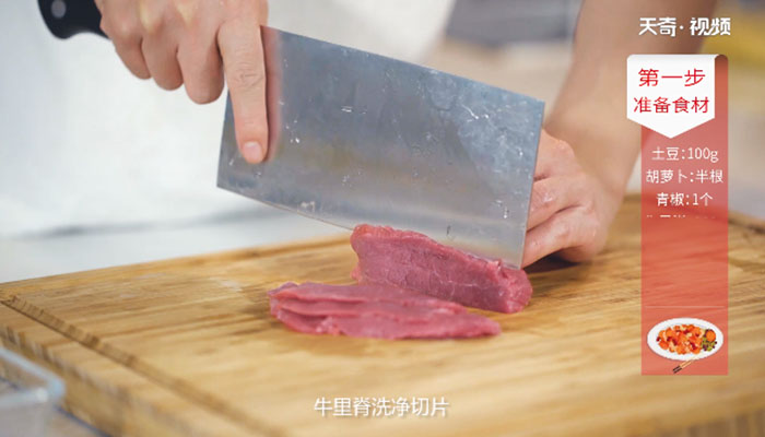 牛肉炒三丝做法步骤:5