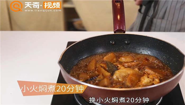 香芋烧鸡翅做法步骤:10