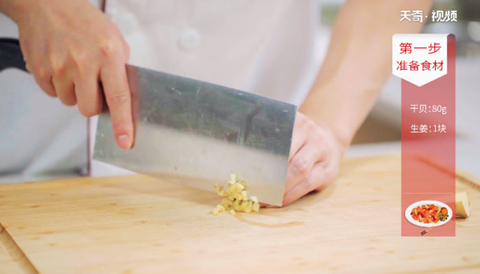 萝卜干贝汤做法步骤:3