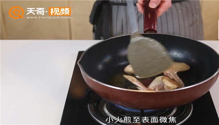 香芋烧鸡翅做法步骤:5