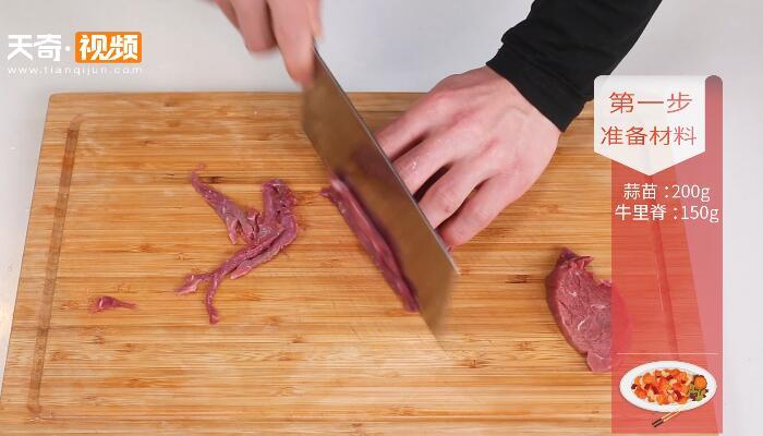 蒜苗炒牛肉做法步骤:3