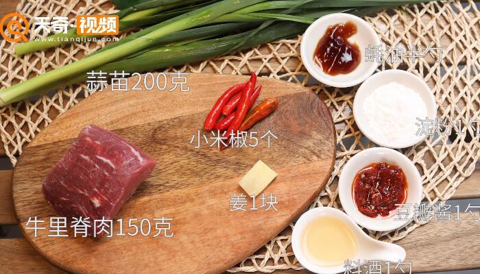蒜苗炒牛肉做法步骤:1