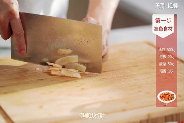 酸菜猪血做法步骤:5