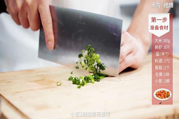 虾仁香菇粥做法步骤:6