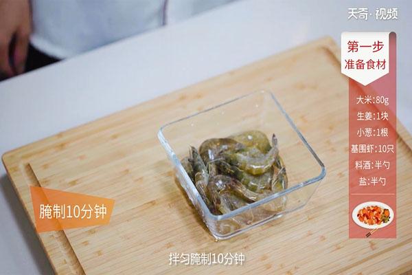 鲜虾粥做法步骤:5