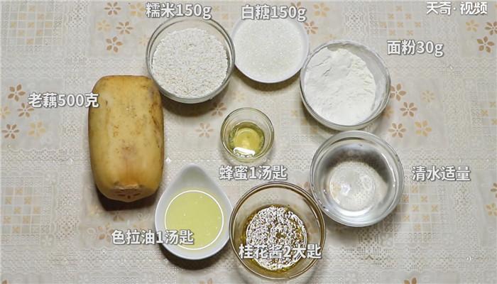 桂花糯米藕做法步骤:1