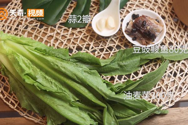 豆豉鲮鱼油麦菜做法步骤:1