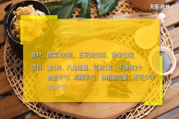 酸菜炖粉条怎么做好吃做法步骤:1