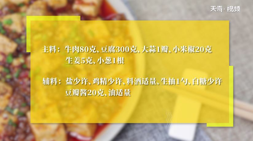 麻婆豆腐做法步骤:1