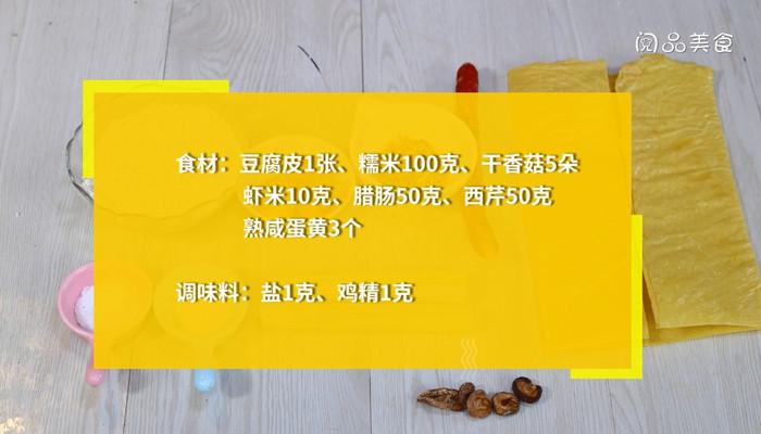 八珍糯米卷做法步骤:1