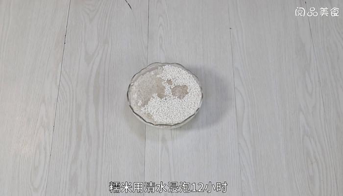 八珍糯米卷做法步骤:2