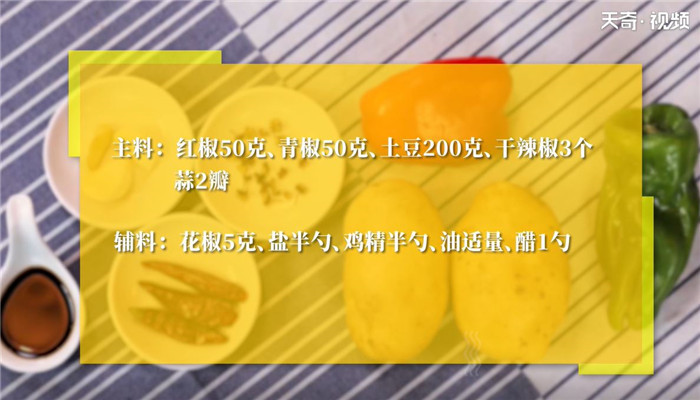 酸辣土豆丝做法步骤:1