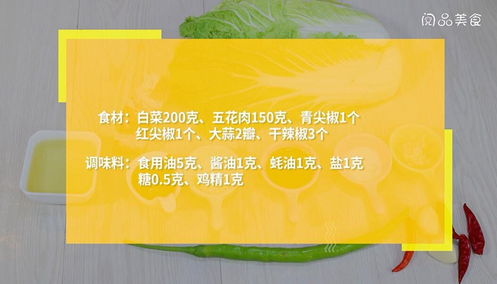 干锅辣白菜做法步骤:1
