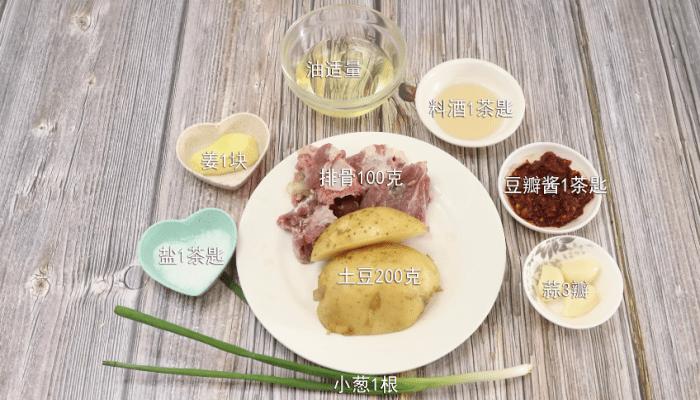 土豆烧排骨做法步骤:1