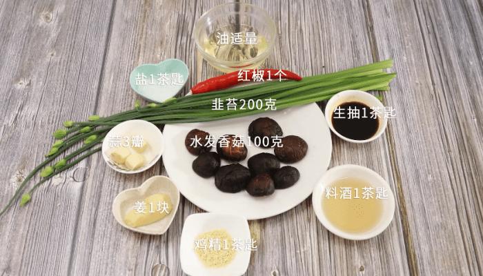香菇韭苔做法步骤:1