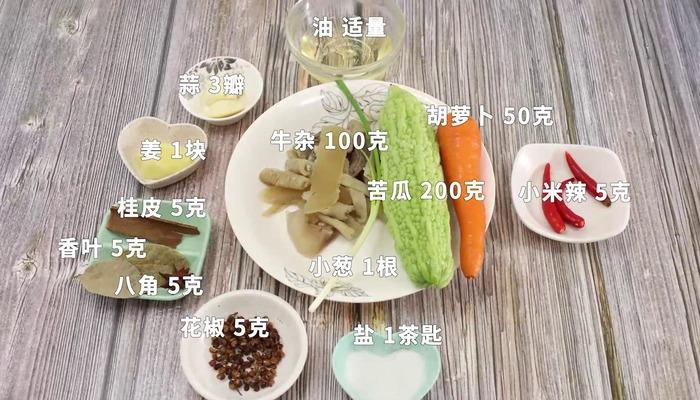 苦瓜牛杂煲做法步骤:1
