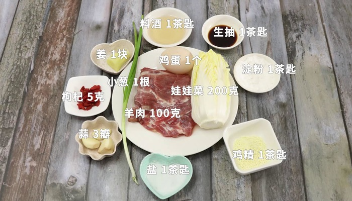 羊肉丸子汤做法步骤:1